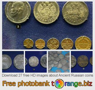 images free photo bank tOrange offers free photos from the section:  ancient-russian-coins