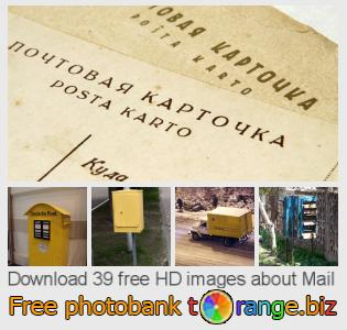 Image bank tOrange offers free photos from the section:  mail