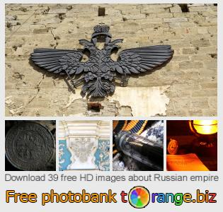 images free photo bank tOrange offers free photos from the section:  russian-empire