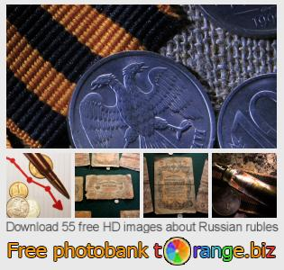Image bank tOrange offers free photos from the section:  russian-rubles