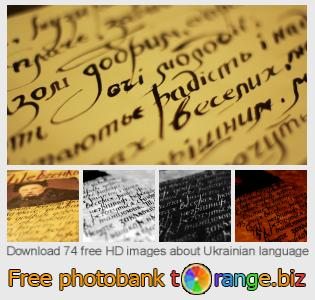 images free photo bank tOrange offers free photos from the section:  ukrainian-language