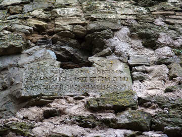 Dilapidated stone tablet with an inscription on the ruins of an ancient castle №360
