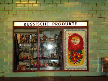 Русские продукты №11974