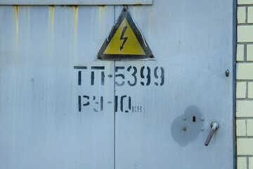 Transformer substation №12872