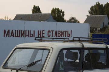 Inscription machines are not set №13931