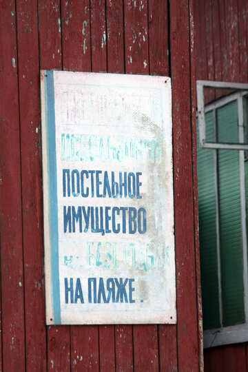 Old sign №13935