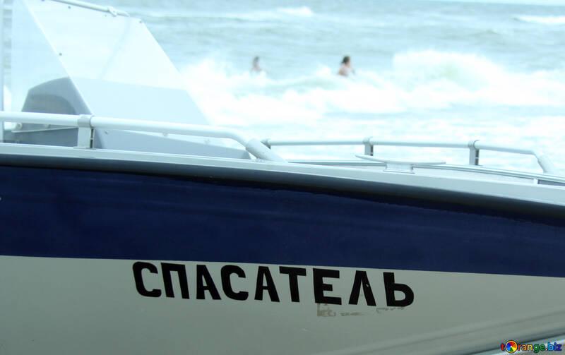 Rescuer №13922