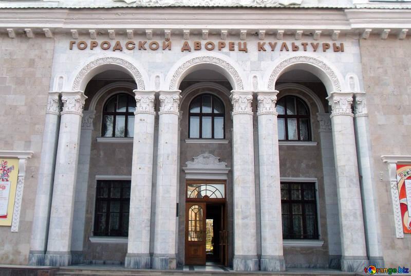 La facciata del Palazzo della cultura №14061