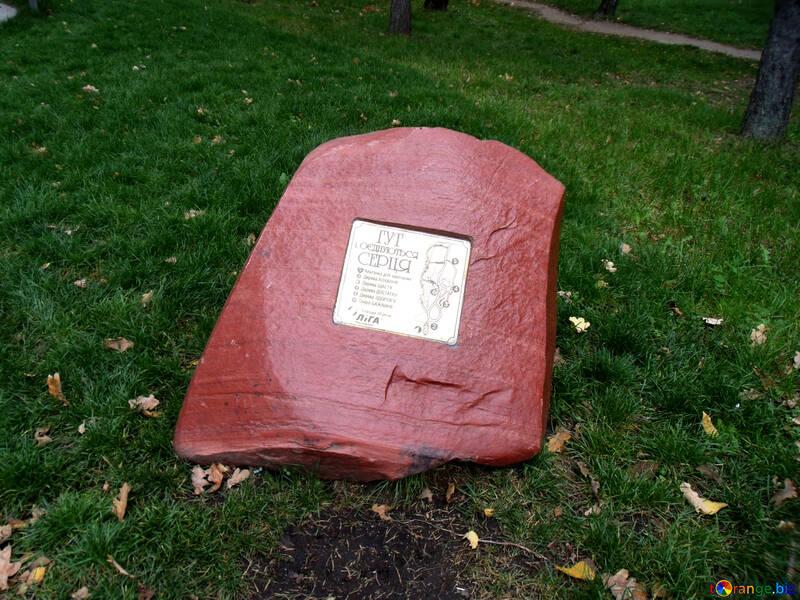 Memorial Stone №14340