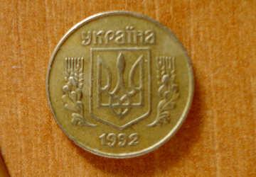Moneta Ucraina anno 1992 №18050