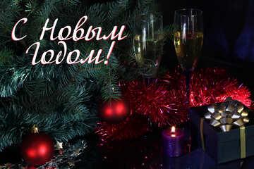 Anno felice della cartolina nuovo №2743