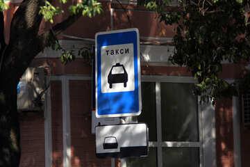 Stop taxi - sign. Parking №2240