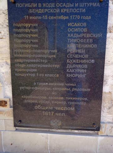 The memorial plaque to fallen soldiers №22845