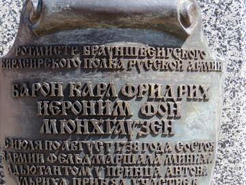 Munchausen.Commemorative plaque. №23573