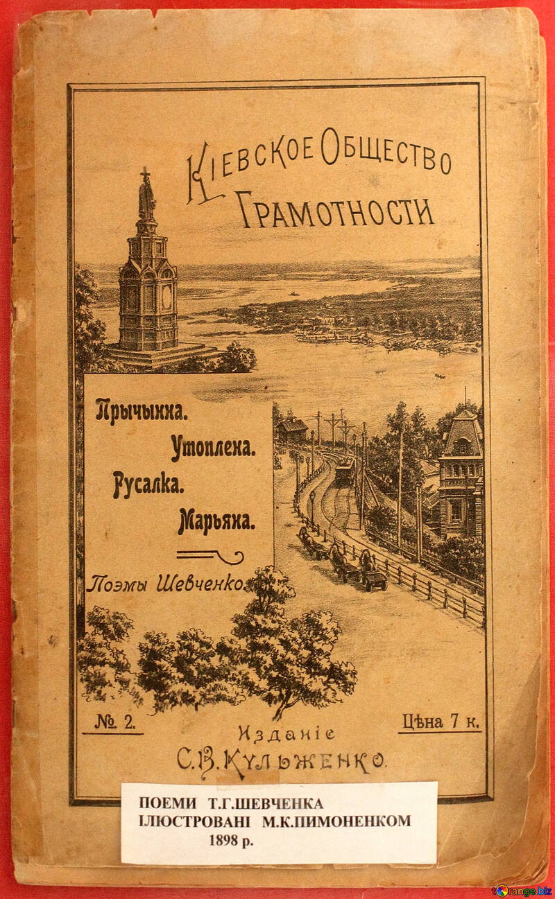 Cover of an old book №23504