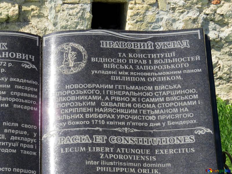 Monumento la Constitución de Ucrania №23585