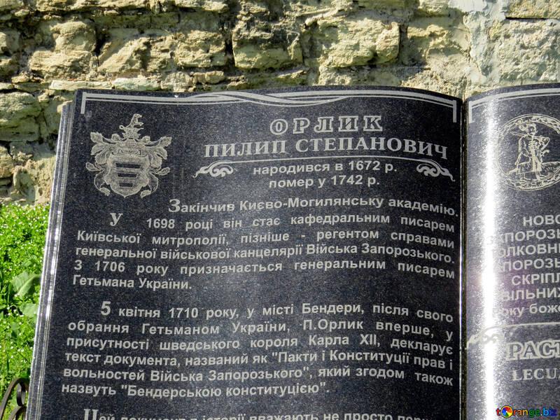 The Constitution of the Cossack Ukraine №23587