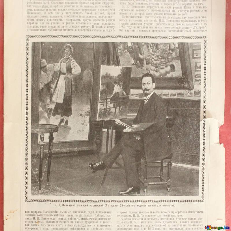 Photo Pymonenko of old newspaper №23505