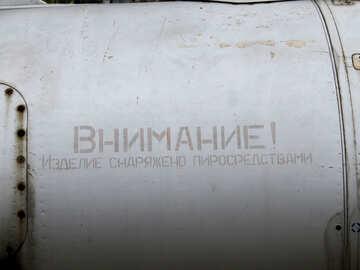 Текстура служебная надпись на самолете №26188