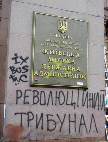 Haus von Demonstranten festgenommen №27969