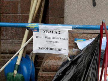 Alcohol ban on evromaydane №27976