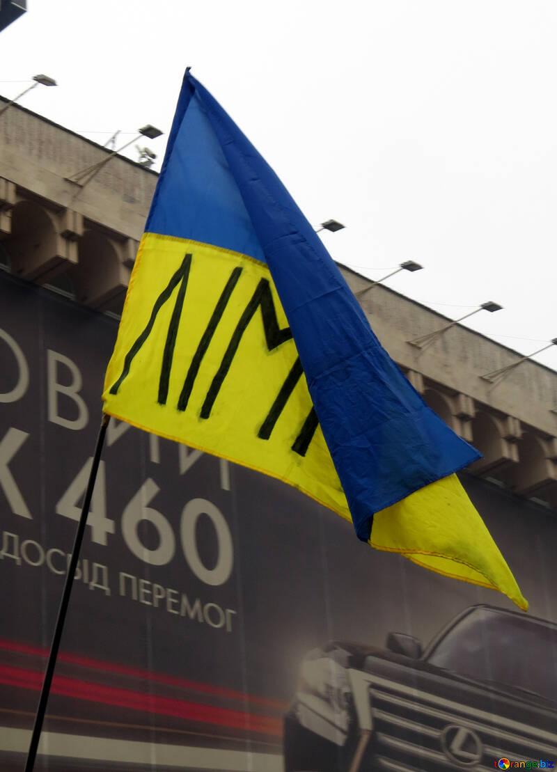 Флаг Украины №27737