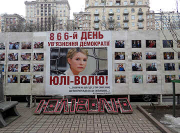 Freedom of Yulia Tymoshenko №28034