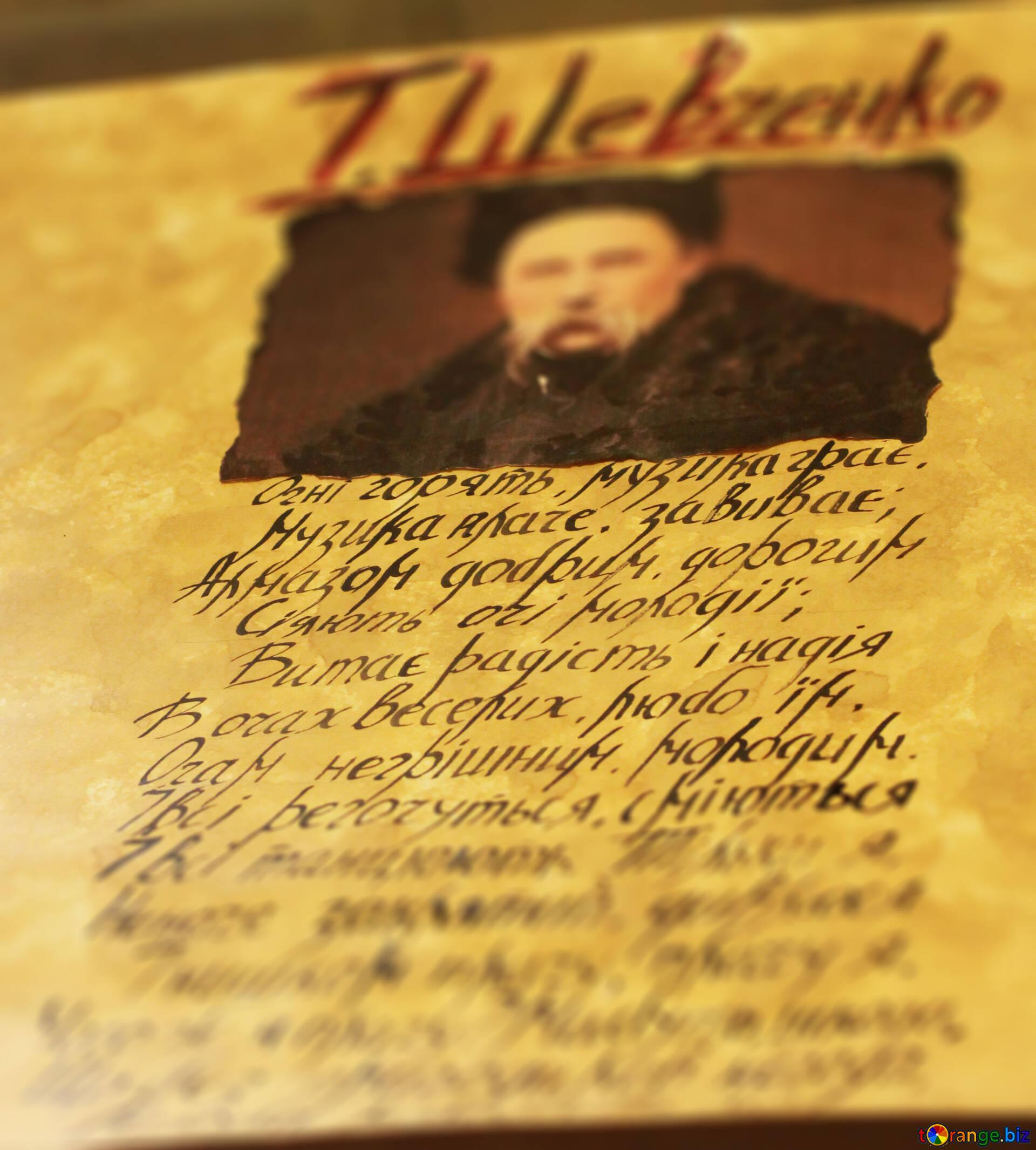 taras shevchenko poems in ukrainian