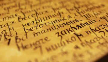 Antike text №29100
