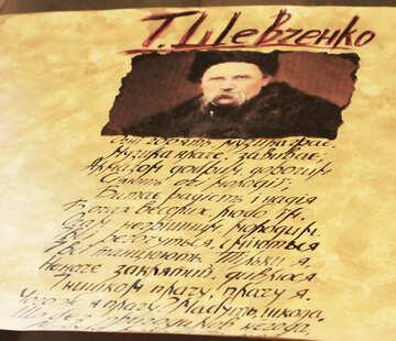 Poet Shevchenko №29088