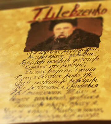Ukrainian poet Taras Shevchenko №29089