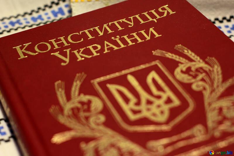 Libro Constitución de Ucrania №29374