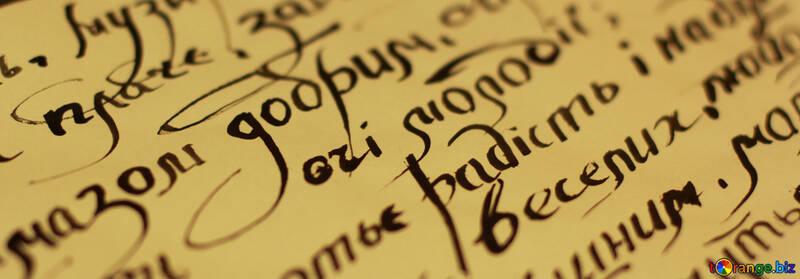 Рукописный текст №29127