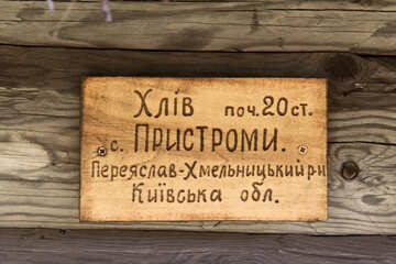 wooden plaque. Shed  №3303