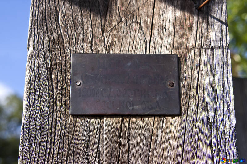 Old metal signs on wooden post  №3157
