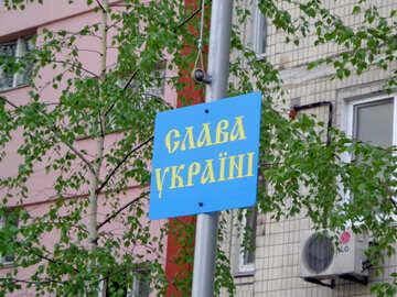 Glory To Ukraine! №30429