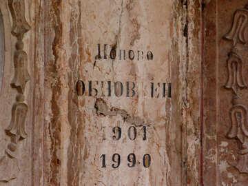Tombstone №31754