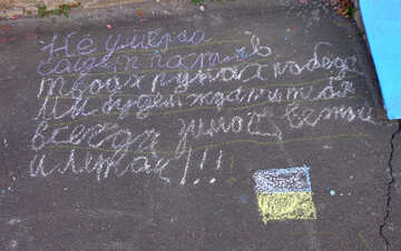 Letter from soldier of chalk on asphalt №32589