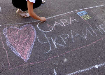 The inscription glory to Ukraine children`s drawing with chalk №32614