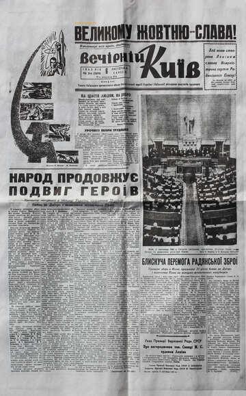 The newspaper Evening Kyiv November 6, 1963 №32162