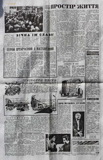 The newspaper of the Soviet Ukraine №32159