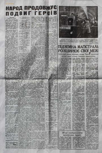 The Soviet newspaper №32161