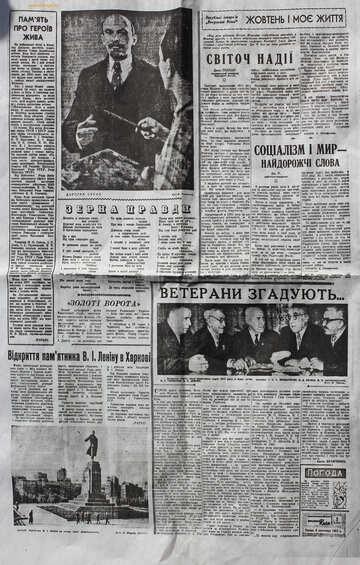 Ukrainian Soviet press №32160