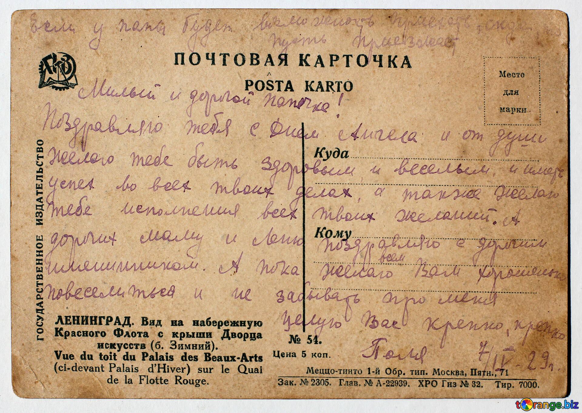Почтовая открытка 1929 года цена, картинки сайтов
