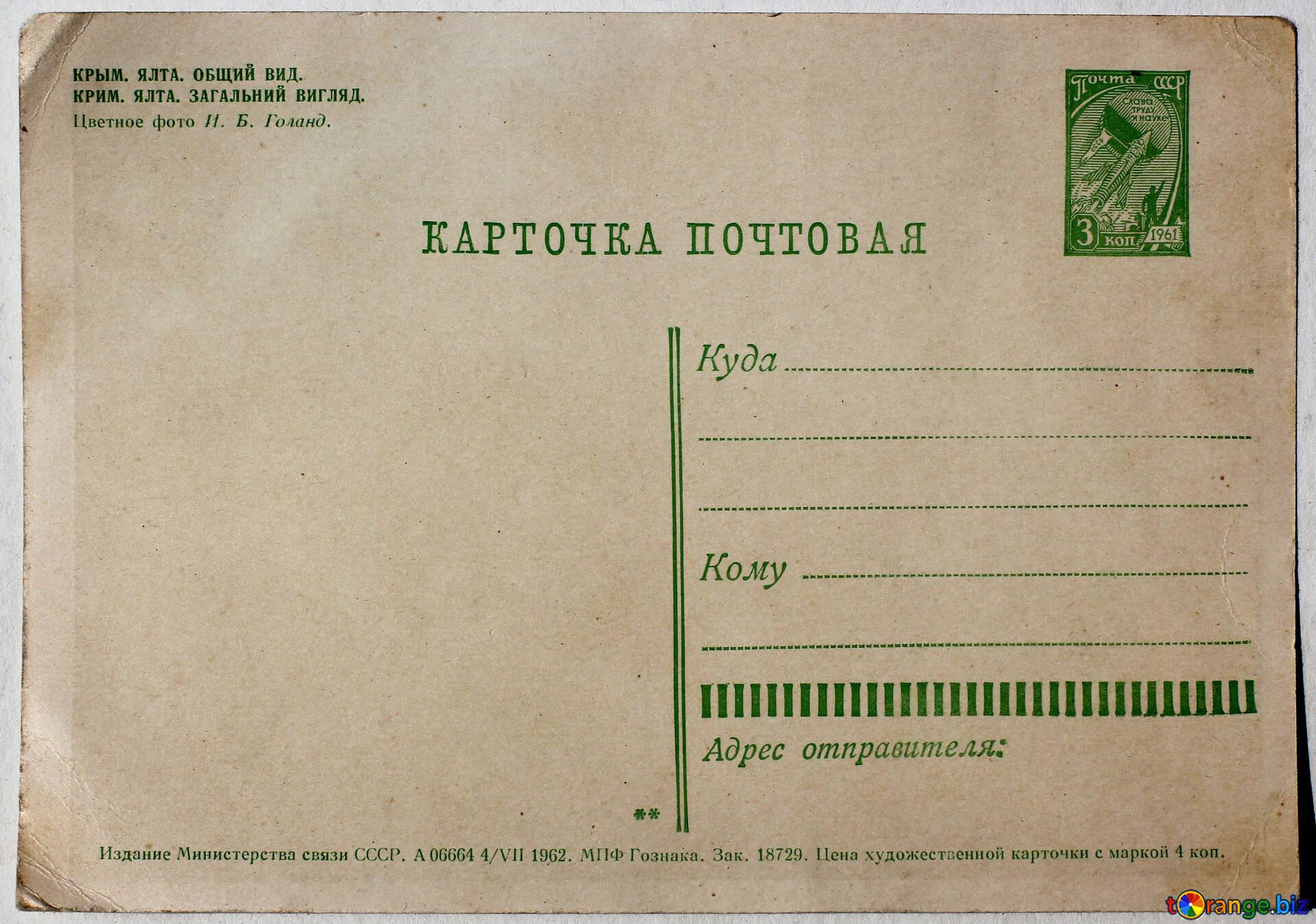 Старинные почтовые открытки фото