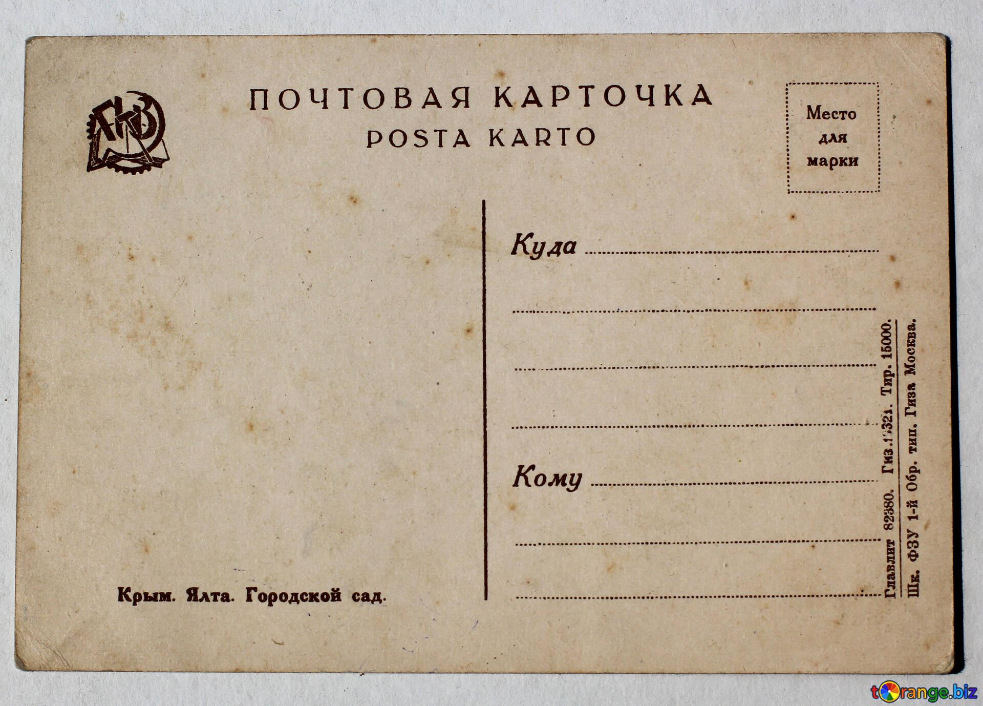 Днем, открытка старая обратная сторона