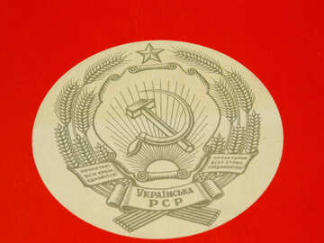 Coat Of Arms Of The Soviet Ukrainian  №33014