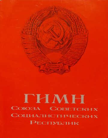 Stemma dell`Unione Sovietica su sfondo rosso №33025