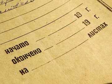 Caso di cartella №33007
