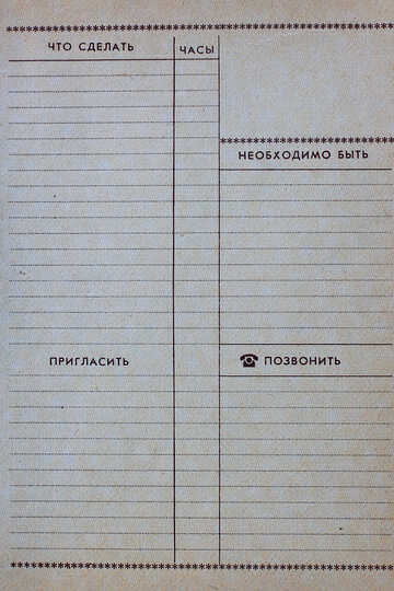 List of old SOVIET diary №33537
